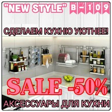 Распродажа аксессуаров для кухни! SALE 50%
